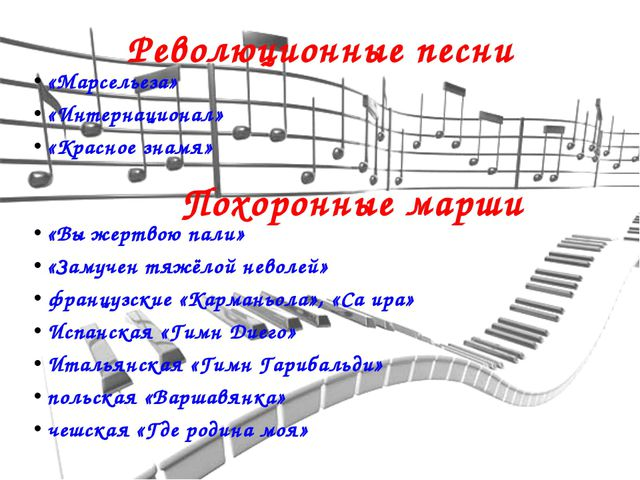 Революционные песни «Марсельеза» «Интернационал» «Красное знамя» «Вы жертвою...