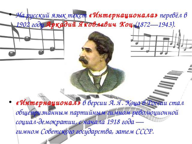 Нарусский языктекст «Интернационала» перевёл в 1902 году Аркадий Яковлевич...