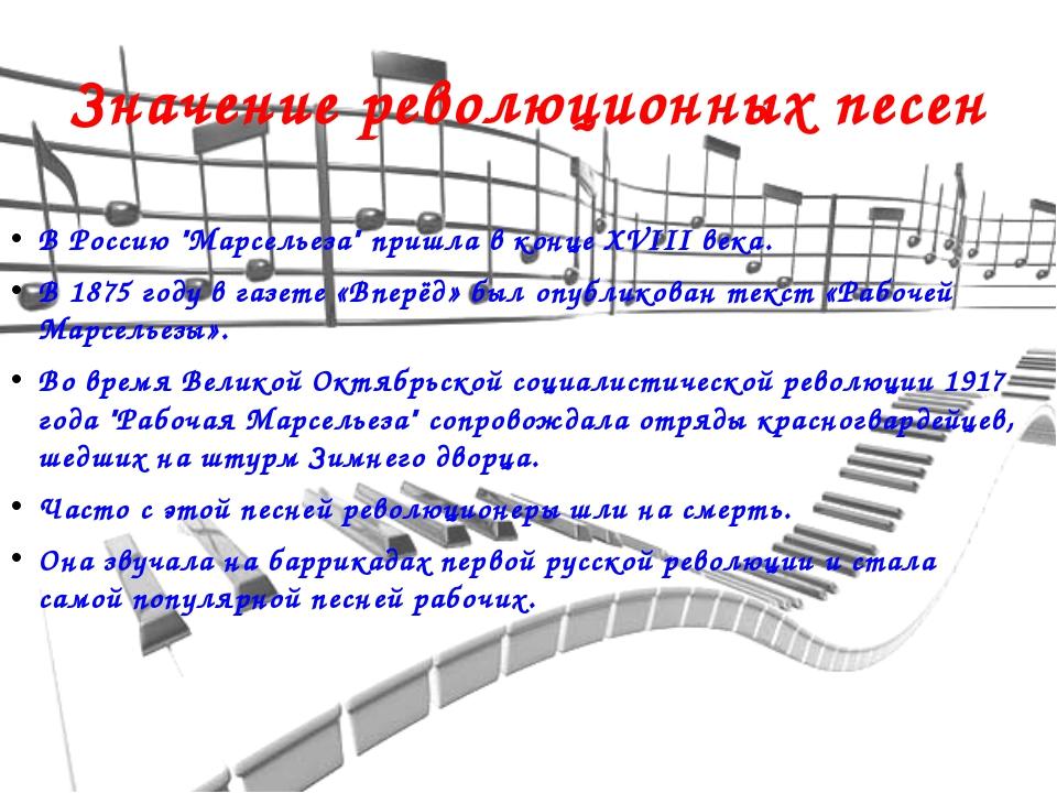 """В Россию """"Марсельеза"""" пришла в конце XVIII века. В 1875 году в газете «Вперёд..."""