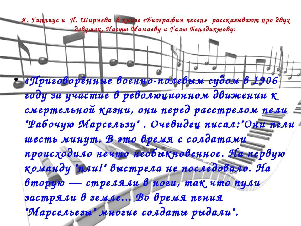 Я. Гиппиус и П. Ширяева в книге «Биография песен» рассказывают про двух девуш...