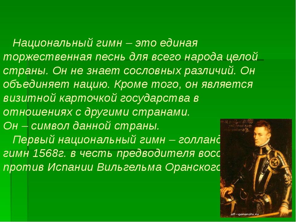 Национальный гимн – это единая торжественная песнь для всего народа целой ст...