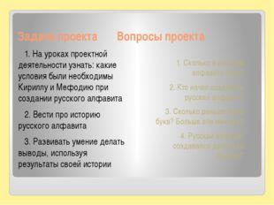 Задачи проекта Вопросы проекта 1. На уроках проектной деятельности узнать: ка