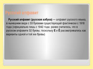 Русский алфавит Русский алфавит (русская азбука)— алфавит русского языка, в