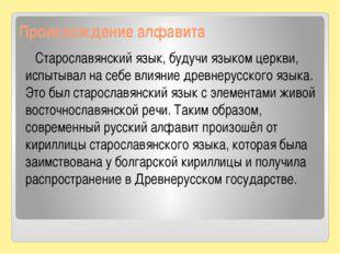 Происхождение алфавита Старославянский язык, будучи языком церкви, испытывал