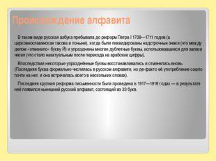 Происхождение алфавита В таком виде русская азбука пребывала до реформ Петра