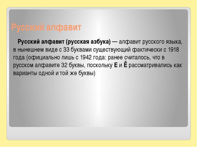 Русский алфавит Русский алфавит (русская азбука)— алфавит русского языка, в...