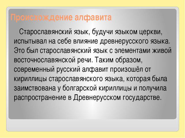 Происхождение алфавита Старославянский язык, будучи языком церкви, испытывал...