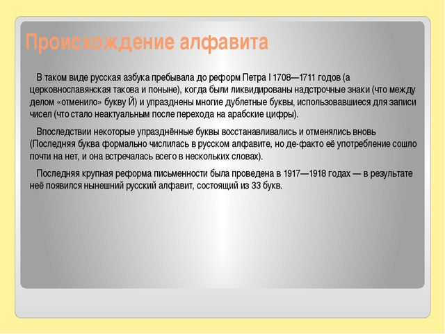 Происхождение алфавита В таком виде русская азбука пребывала до реформ Петра...