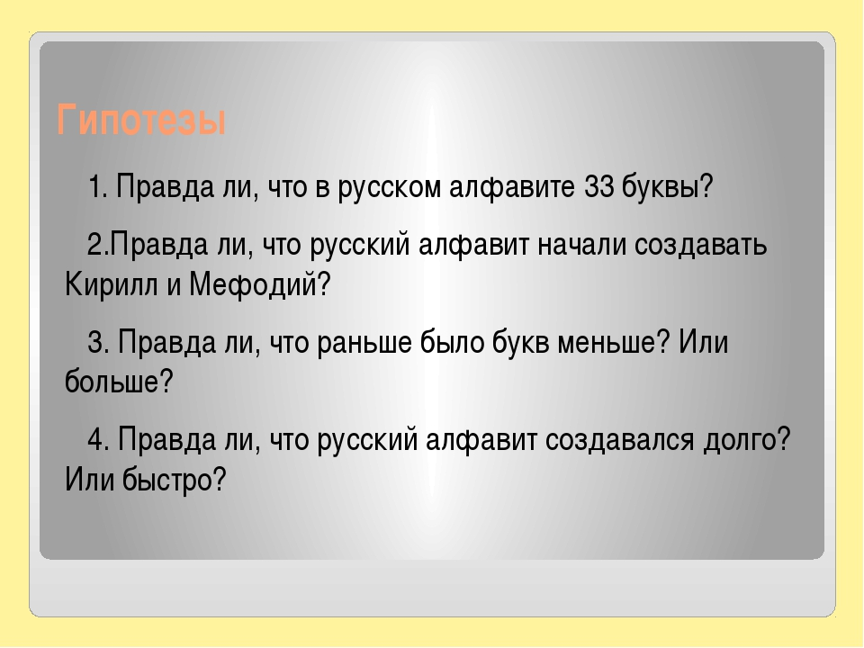 Гипотезы 1. Правда ли, что в русском алфавите 33 буквы? 2.Правда ли, что русс...