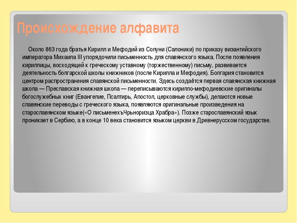 Происхождение алфавита Около 863 года братья Кирилл и Мефодий из Солуни (Сало...