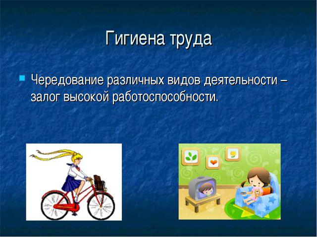 Гигиена труда Чередование различных видов деятельности – залог высокой работо...