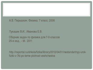 А.В. Перышкин. Физика. 7 класс, 2006 Лукашик В.И., Иванова Е.В. Сборник зада