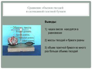 Сравнение объемов гвоздей и скомканной газетной бумаги Выводы: чашки весов на