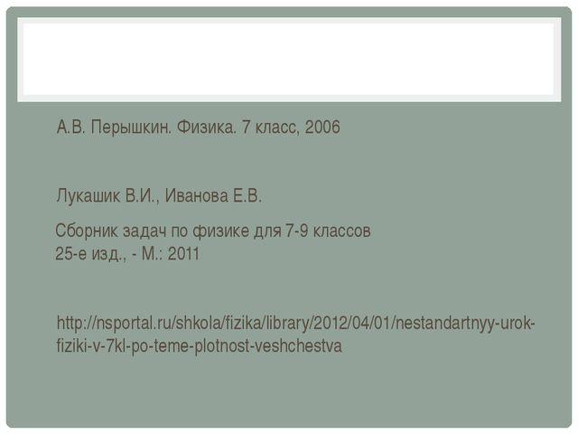 А.В. Перышкин. Физика. 7 класс, 2006 Лукашик В.И., Иванова Е.В. Сборник зада...