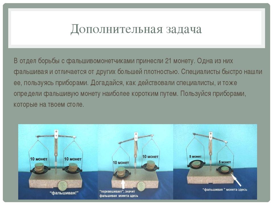 Дополнительная задача В отдел борьбы с фальшивомонетчиками принесли 21 монету...