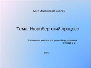 МОУ «Мирновская школа» Выполнила: Учитель истории и обществознания Кияница Е