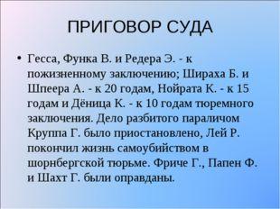 ПРИГОВОР СУДА Гесса, Функа В. и Редера Э. - к пожизненному заключению; Шираха