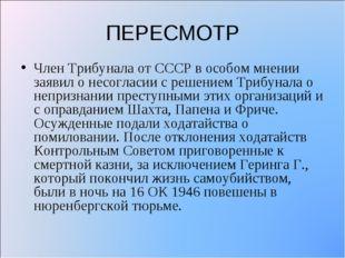 ПЕРЕСМОТР Член Трибунала от СССР в особом мнении заявил о несогласии с решени