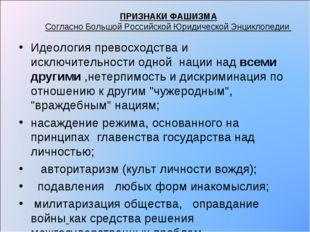 ПРИЗНАКИ ФАШИЗМА Согласно Большой Российской Юридической Энциклопедии Идеолог