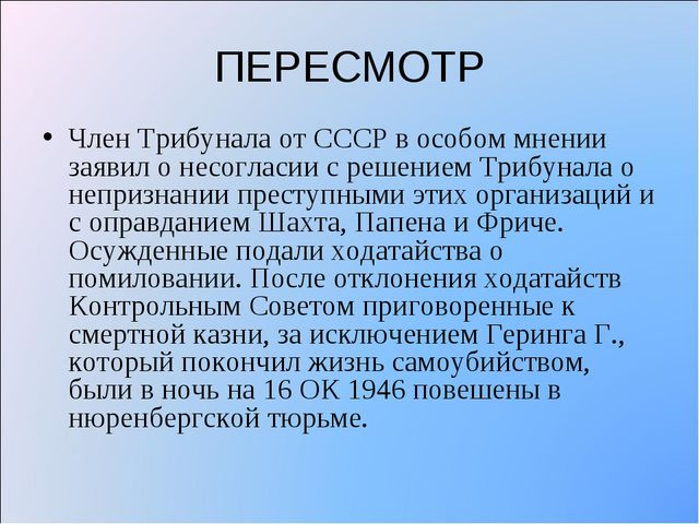 ПЕРЕСМОТР Член Трибунала от СССР в особом мнении заявил о несогласии с решени...