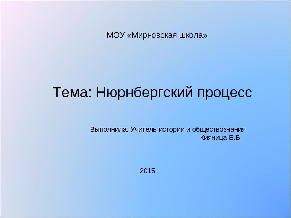 МОУ «Мирновская школа» Выполнила: Учитель истории и обществознания Кияница Е...