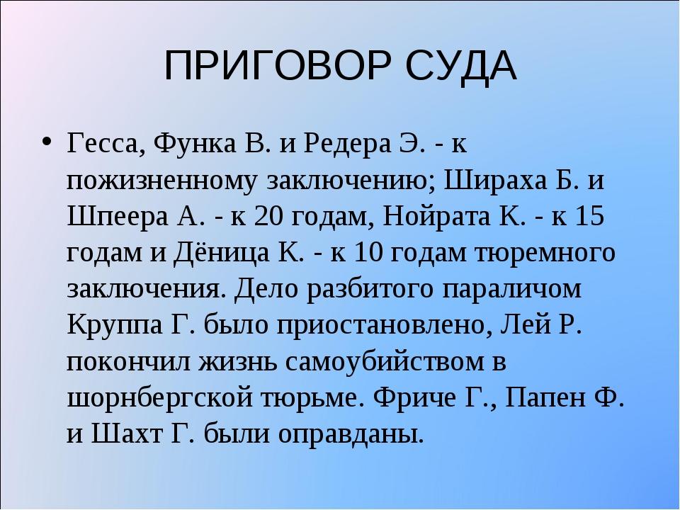 ПРИГОВОР СУДА Гесса, Функа В. и Редера Э. - к пожизненному заключению; Шираха...