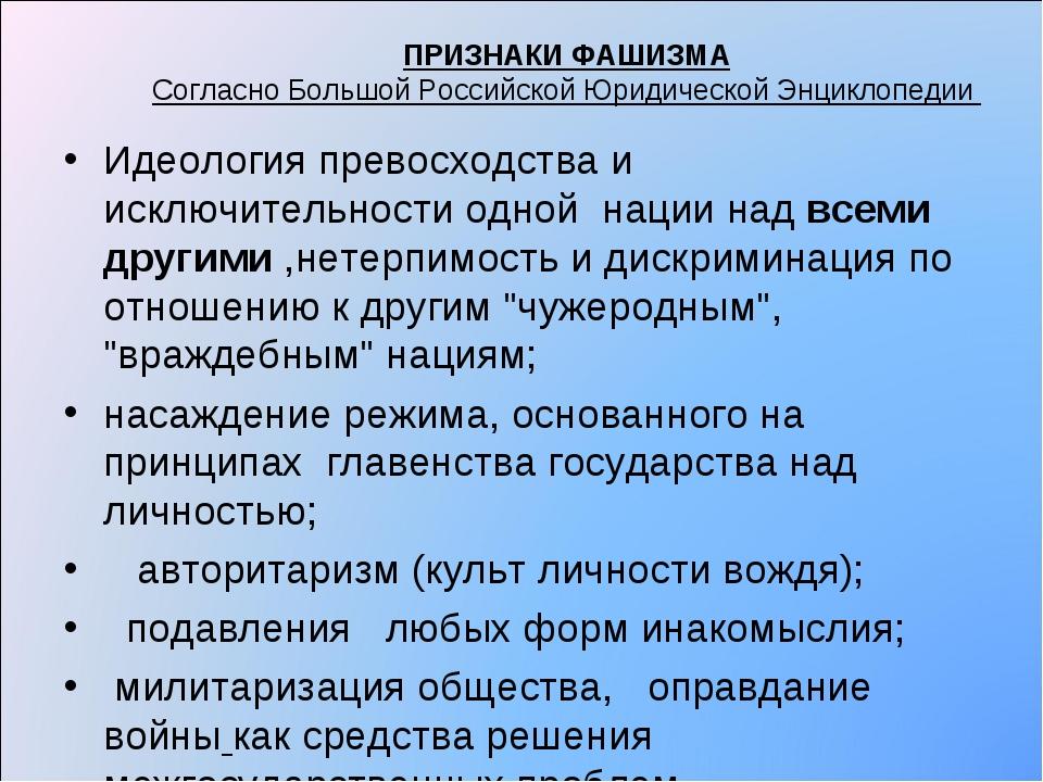 ПРИЗНАКИ ФАШИЗМА Согласно Большой Российской Юридической Энциклопедии Идеолог...