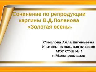 Соколова Алла Евгеньевна Учитель начальных классов МОУ СОШ № 4 г. Малоярослав