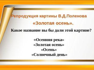 Репродукция картины В.Д.Поленова «Золотая осень». «Осенняя река» «Золотая осе