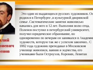 Это один из выдающихся русских художников. Он родился в Петербурге ,в культу