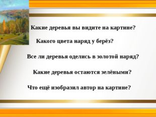 Какие деревья остаются зелёными? Какие деревья вы видите на картине? Какого ц