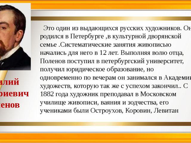 Это один из выдающихся русских художников. Он родился в Петербурге ,в культу...