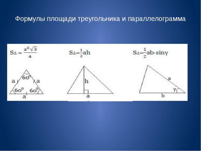 Формулы площади треугольника и параллелограмма