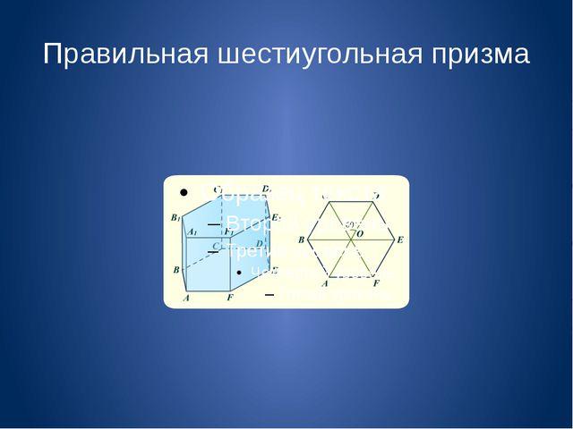 Правильная шестиугольная призма