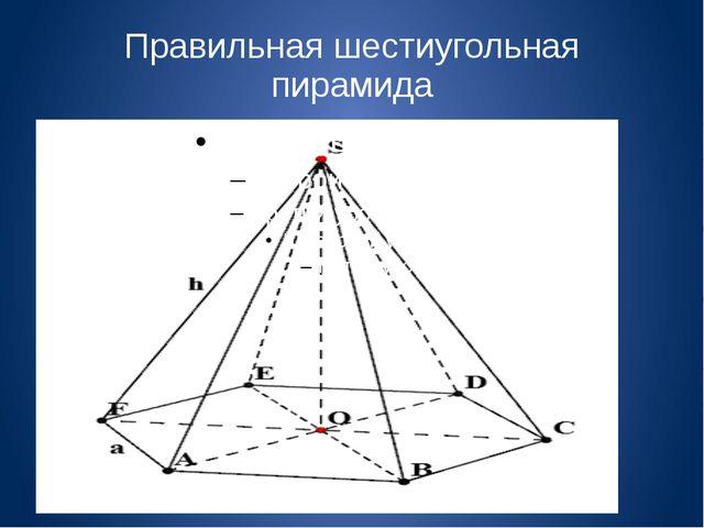 Правильная шестиугольная пирамида