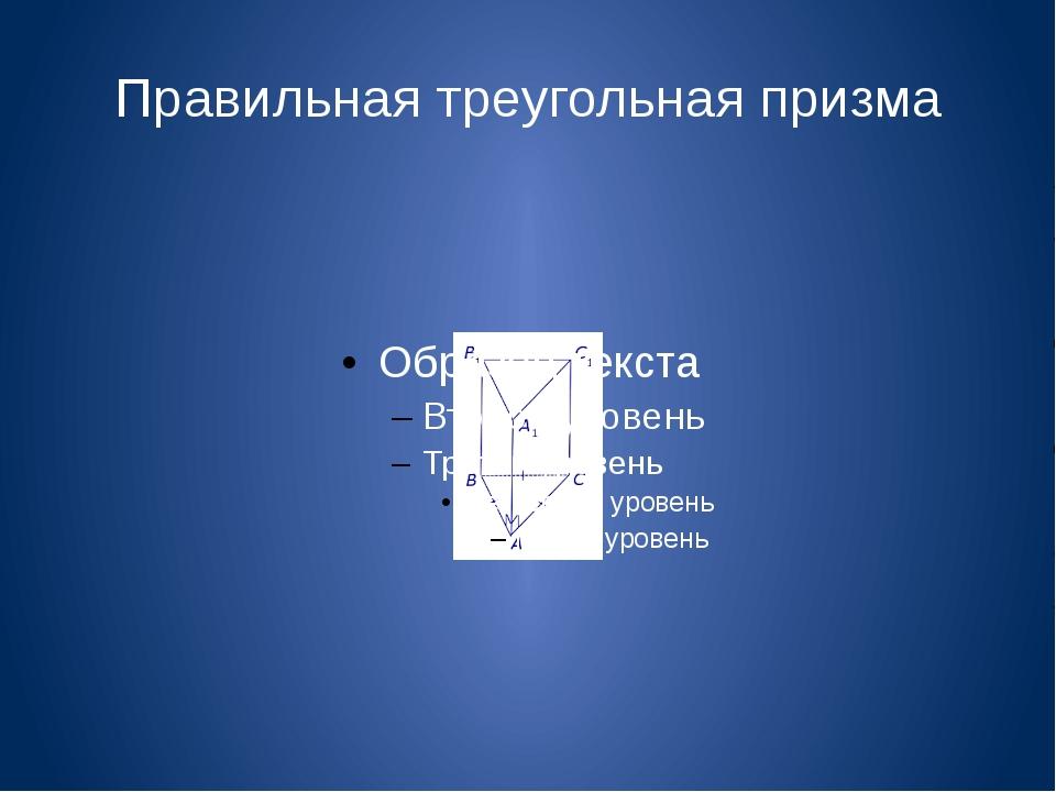Правильная треугольная призма