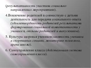 (результативность участияв социально направленных мероприятиях). 4.Вовлечени