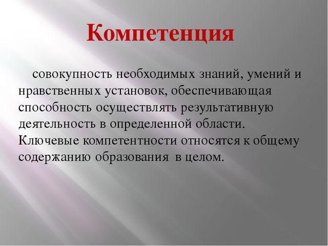 совокупность необходимых знаний, умений и нравственных установок, обеспечиваю...