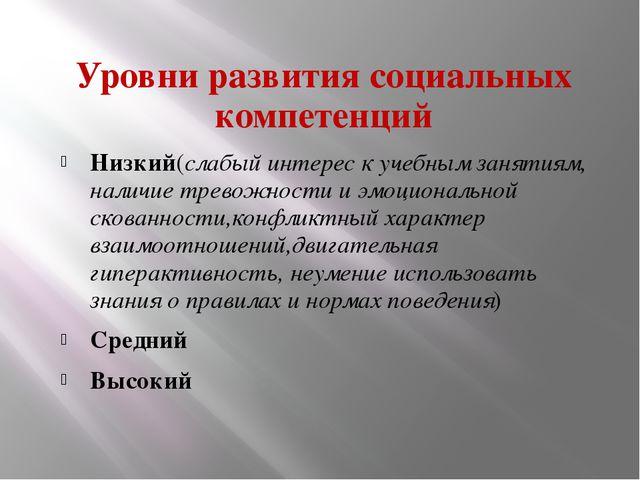 Уровни развития социальных компетенций Низкий(слабый интерес к учебным занят...