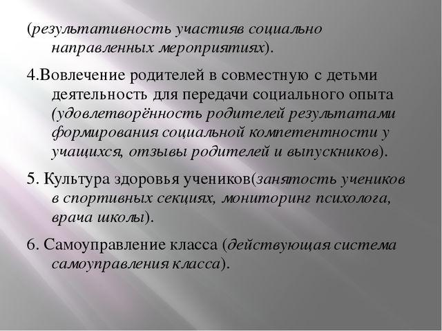 (результативность участияв социально направленных мероприятиях). 4.Вовлечени...