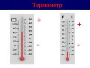+ - + - Термометр