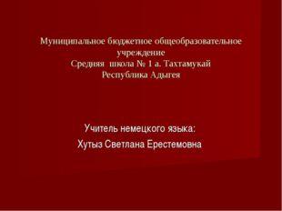 Муниципальное бюджетное общеобразовательное учреждение Средняя школа № 1 а. Т