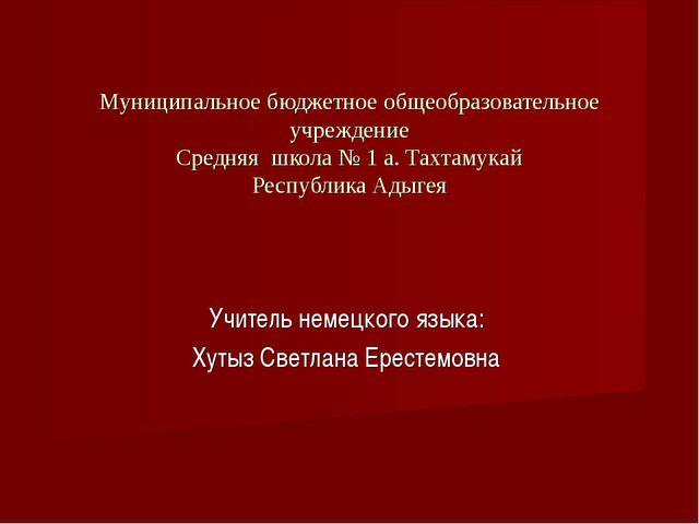 Муниципальное бюджетное общеобразовательное учреждение Средняя школа № 1 а. Т...