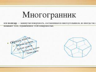 Многогранник илиполиэдр— замкнутая поверхность, составленная измногоугольн
