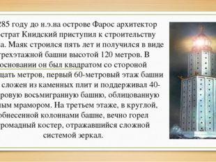 В 285 году до н.э.на острове Фарос архитектор Сострат Книдский приступил к ст