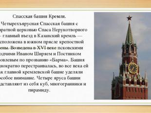 Спасская башня Кремля. Четырехъярусная Спасская башня с надвратной церковью С