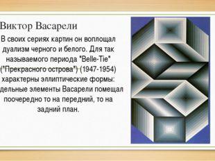 Виктор Васарели В своих сериях картин он воплощал дуализм черного и белого. Д
