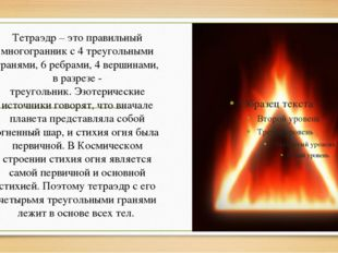 Тетраэдр – это правильный многогранник с 4 треугольными гранями, 6 ребрами, 4