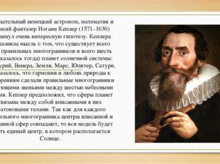 Замечательный немецкий астроном, математик и великий фантазер Иоганн Кеплер (