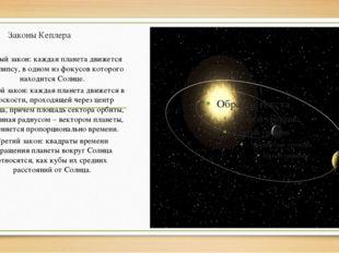 Законы Кеплера Первый закон: каждая планета движется по эллипсу, в одном из ф